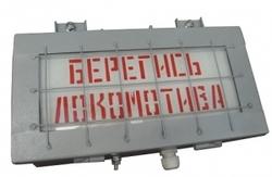 Указатель световой «Берегись …….» УС-1,УС-2,УС-3